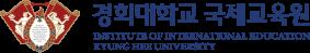 경희대학교 국제교육원